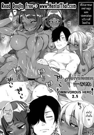 ยอดฮีโร่ ฟันแล้วทิ้ง 2.5 – [Mizone] Zasshoku Yuusha 2.5 – Omnivorous Hero 2.5